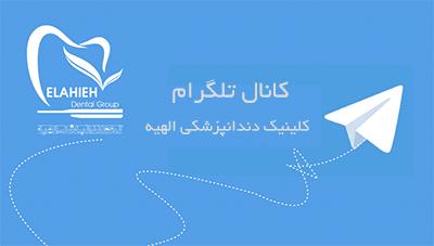 کانال تلگرام کلینیک دندانپزشکی الهیه